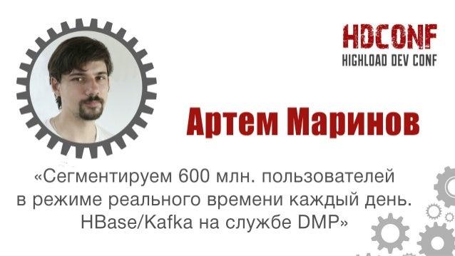 Что такое Facetz DMP • Data Management Platform • 600 млн пользователей