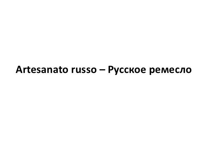 Artesanato russo – Русское ремесло