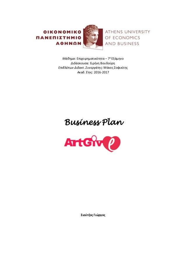 Μάθημα: Επιχειρηματικότητα – 7ο Εξάμηνο Διδάσκουσα: Ειρήνη Βουδούρη Επιβλέπων Διδακτ. Συνεργάτης: Μάνος Σοφικίτης Ακαδ. Έτ...