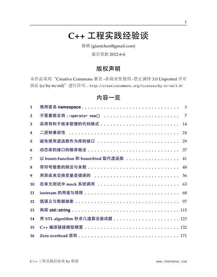 1                     C++ 工程实践经验谈                             陈硕 (giantchen@gmail.com)                                   最...