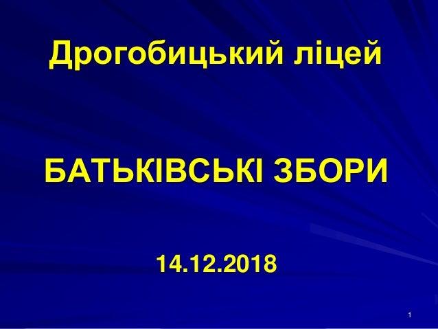 Дрогобицький ліцей БАТЬКІВСЬКІ ЗБОРИ 14.12.2018 1