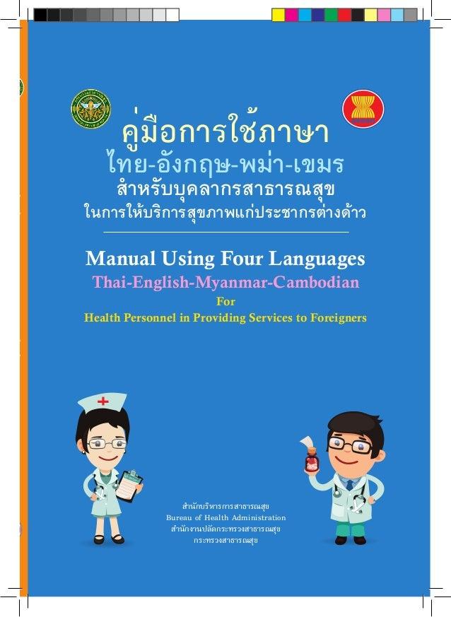 คู่มือการใช้ภาษา  ไทย-อังกฤษ-พม่า-เขมร  สำ�หรับบุคลากรสาธารณสุข  ในการให้บริการสุขภาพแก่ประชากรต่างด้าว  Manual Using Four...