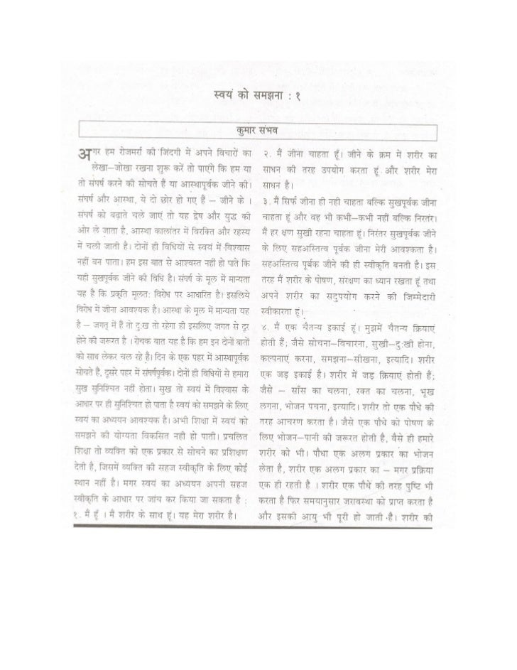 Article 52 swayam ko samajhana   part1