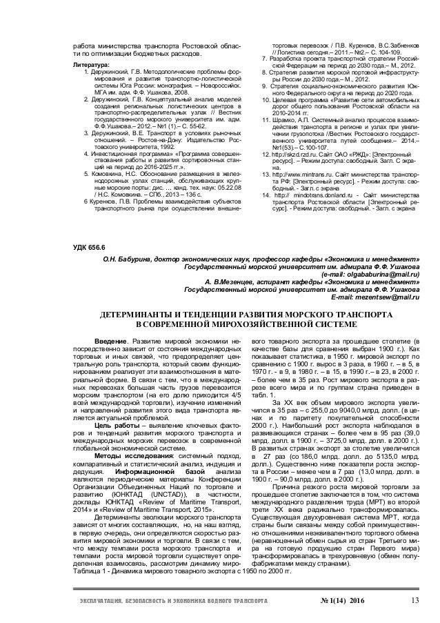13ÝÊÑÏËÓÀÒÀÖÈß, ÁÅÇÎÏÀÑÍÎÑÒÜ È ÝÊÎÍÎÌÈÊÀ ÂÎÄÍÎÃÎ ÒÐÀÍÑÏÎÐÒÀ № 1(14) 2016 работа министерства транспорта Ростовской облас- ...
