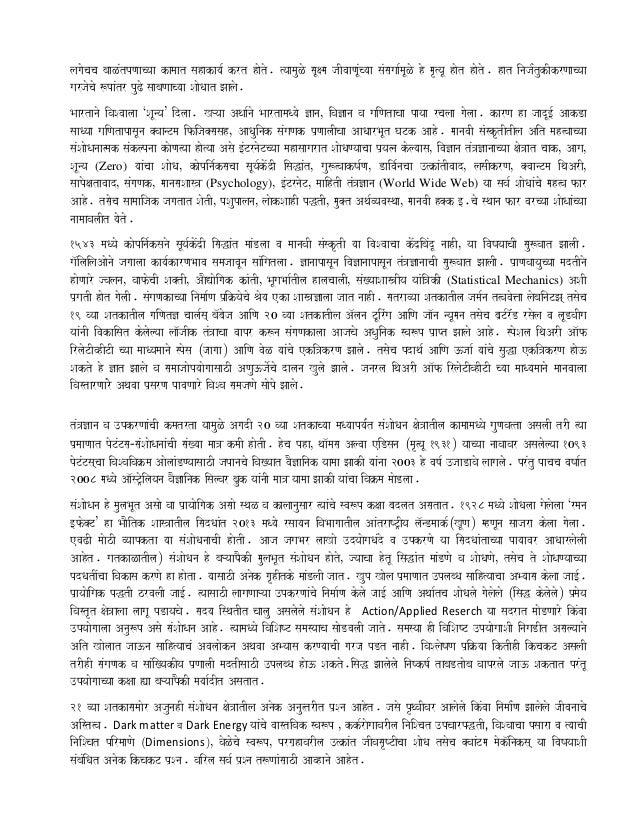 Article for Dainik Pudhari - Kolhapur (Jan 2017) Slide 2