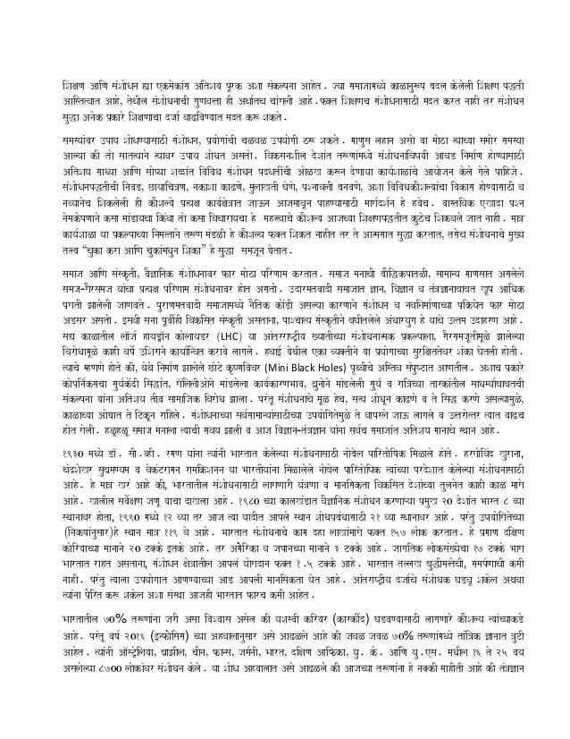 Article for Dainik Pudhari - Kolhapur (Jan 2017) Slide 3