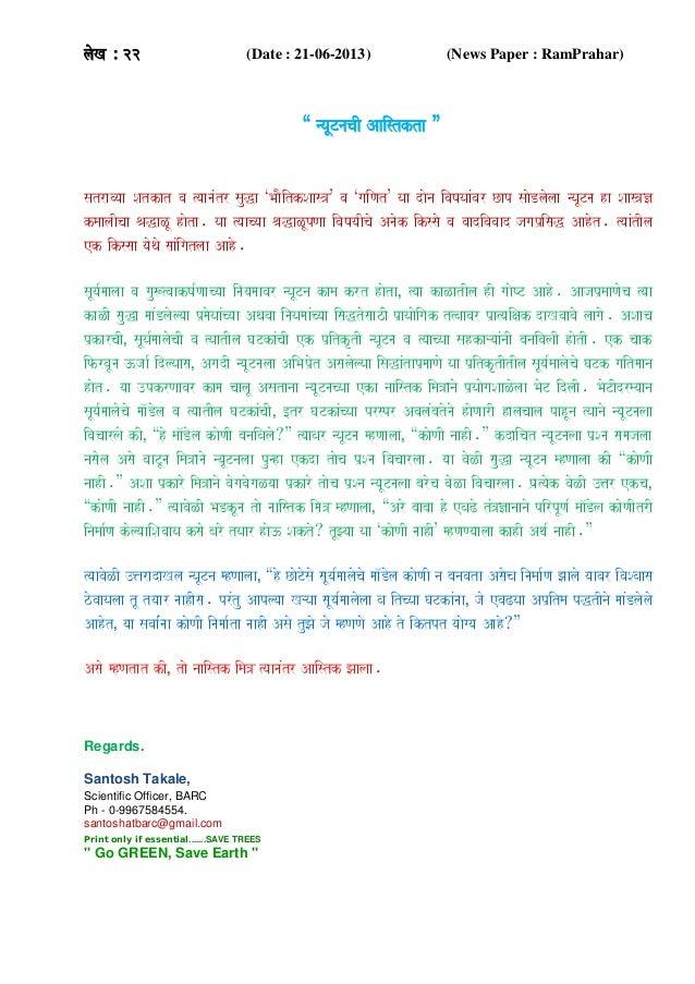 """laoK Á 22 (Date : 21-06-2013) (News Paper : RamPrahar) """" nyaUTnacaI Aaistkta """" satravyaa Satkat va %yaanaMtr sauwa 'BaaOit..."""
