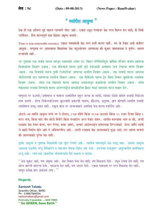 "laoK Á 28 (Date : 09-08-2013) (News Paper : RamPrahar) "" mayaa-dIt AayauYya "" vaoL hI ek Aivart puZo caalat rahNaarI gaaoY..."
