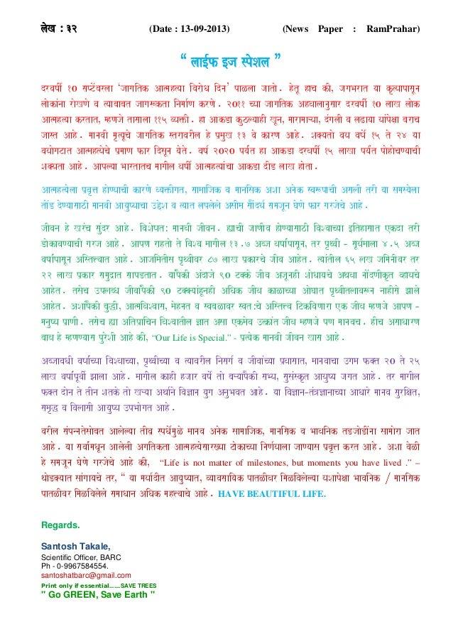 "laoK Á 32 (Date : 13-09-2013) (News Paper : RamPrahar) "" laa[-f [ja spoSala "" drvaYaI- 10 saPToMbarlaa 'jaagaitk Aa%mah%ya..."