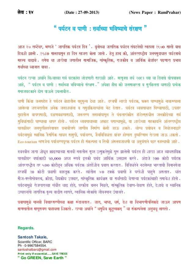 "laoK Á 34 (Date : 27-09-2013) (News Paper : RamPrahar) "" pya-Tna va paNaI Á savaa-Mcyaa BaivaYyaacao saMrxaNa "" Aaja 27 sa..."