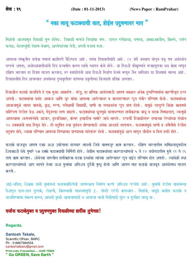 "laoK Á 39  (Date : 01-11-2013)  (News Paper : RamPrahar)  "" naka laavaU fTa@yaacaI vaat¸ hao[-la p`duYaNaavar maat "" ima~a..."