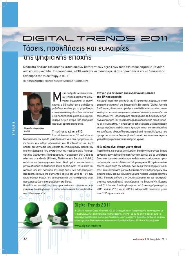 32 netweek I 28 Νοεµβρίου 2011analysisΤάσεις, προκλήσεις και ευκαιρίεςΤάσεις, προκλήσεις και ευκαιρίεςΤάσεις, προκλήσεις κ...