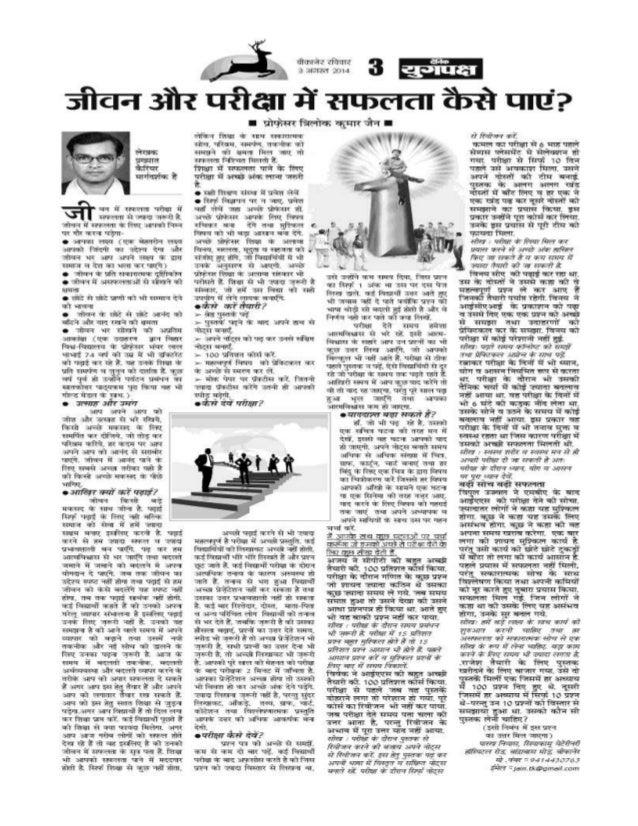 Article of professor trilok kumar jain in newspaper dainik yugpaksh on career and education
