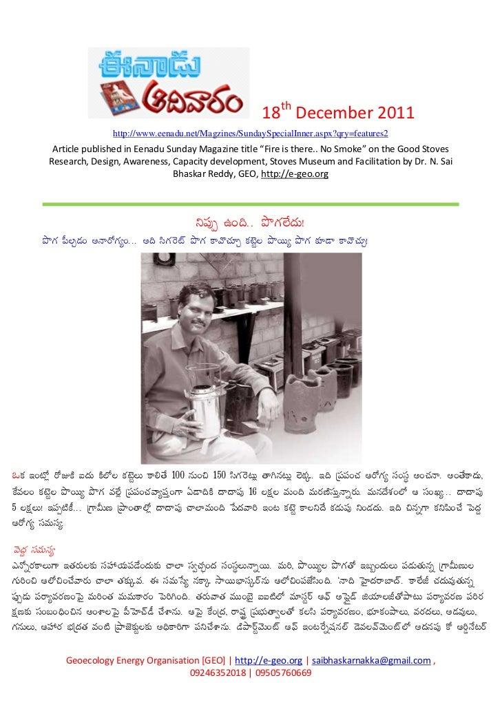 18th December 2011                               http://www.eenadu.net/Magzines/SundaySpecialInner.aspx?qry=features2     ...