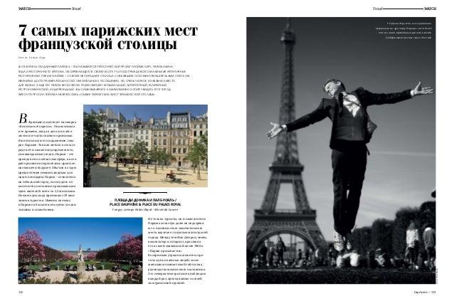 WATCH   Travel  Travel   7 самых парижских мест французской столицы  WATCH  У Гийома Леру есть и экскурсионная программа п...