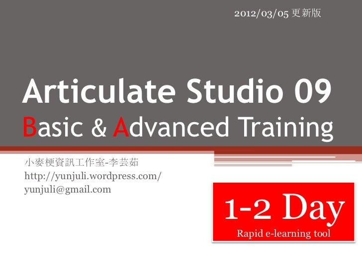2012/03/05 更新版Articulate Studio 09Basic & Advanced Training小麥梗資訊工作室-李芸茹http://yunjuli.wordpress.com/yunjuli@gmail.com     ...