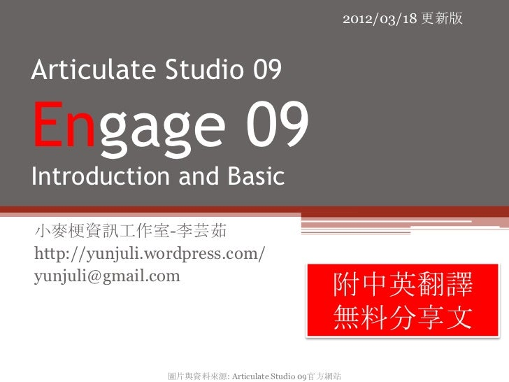 2012/03/18 更新版Articulate Studio 09Engage 09Introduction and Basic小麥梗資訊工作室-李芸茹http://yunjuli.wordpress.com/yunjuli@gmail.co...