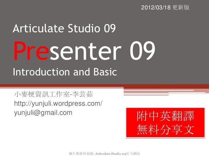 2012/03/18 更新版Articulate Studio 09Presenter 09Introduction and Basic小麥梗資訊工作室-李芸茹http://yunjuli.wordpress.com/yunjuli@gmail...