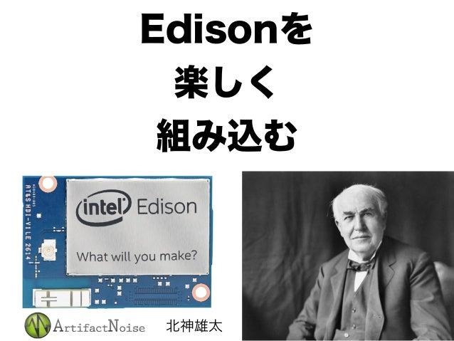 Edisonを 楽しく 組み込む 北神雄太