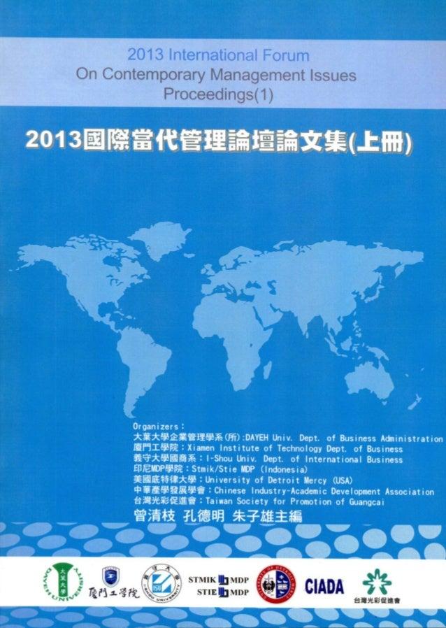 2013 國際當代管理論壇 I 目錄 大葉大學企業管理學系(所) 2013 國際當代管理論壇(上冊) 2013 年 6 月 ISBN:978-986-6600-56-2 創新創業(Innovation & Entrepreneurship) ...