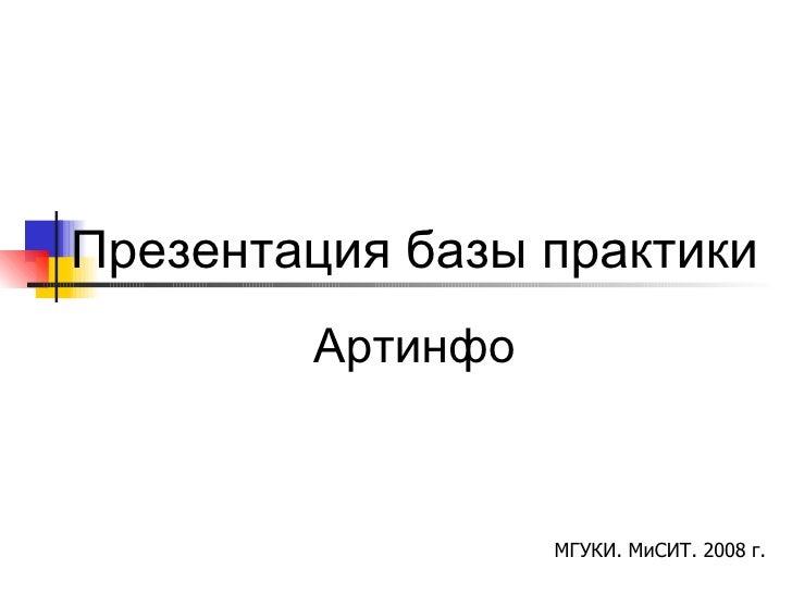 Презентация базы практики Артинфо МГУКИ. МиСИТ. 200 8  г.