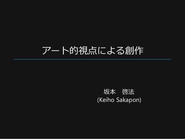 アート的視点による創作 坂本 啓法 (Keiho Sakapon)