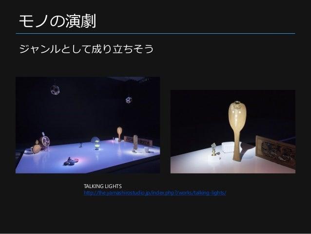 モノの演劇 TALKING LIGHTS http://the.yamashirostudio.jp/index.php?/works/talking-lights/ ジャンルとして成り立ちそう