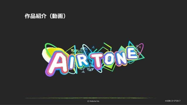 【出張ヒストリア2017】 Art of airtone Slide 2