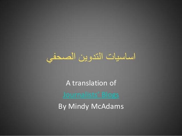 اساسيات التدوين الصحفي    A translation of   Journalists' Blogs  By Mindy McAdams
