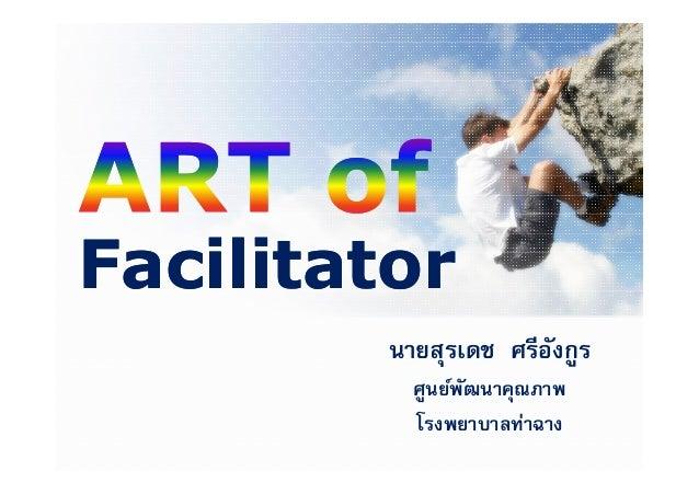 FacilitatorFacilitator นายสุรเดช ศรีอังกูร ศูนย์พัฒนาคุณภาพ โรงพยาบาลท่าฉาง