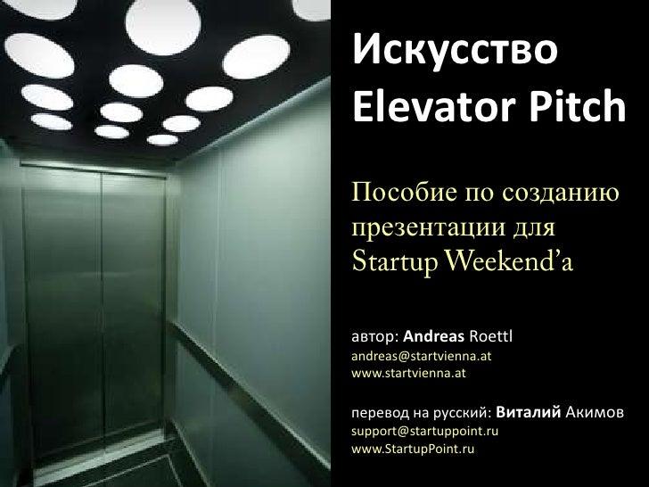 ИскусствоElevator PitchПособие по созданию презентации для Startup Weekend'aавтор: AndreasRoettlandreas@startvienna.atwww....