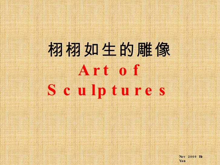 栩栩如生的雕像 Art of Sculptures Nov 2009 He Yan