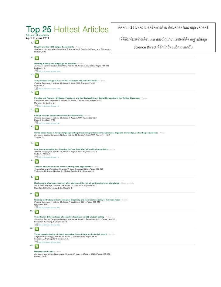 ติดตาม 25 บทความสุดฮิตทางด้าน ศิลปศาสตร์และมนุษยศาสตร์Arts and HumanitiesApril to June 2011                               ...