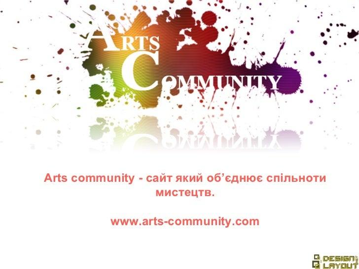 Arts community -  сайт який об ' єднює спільноти мистецтв. www.arts-community.com