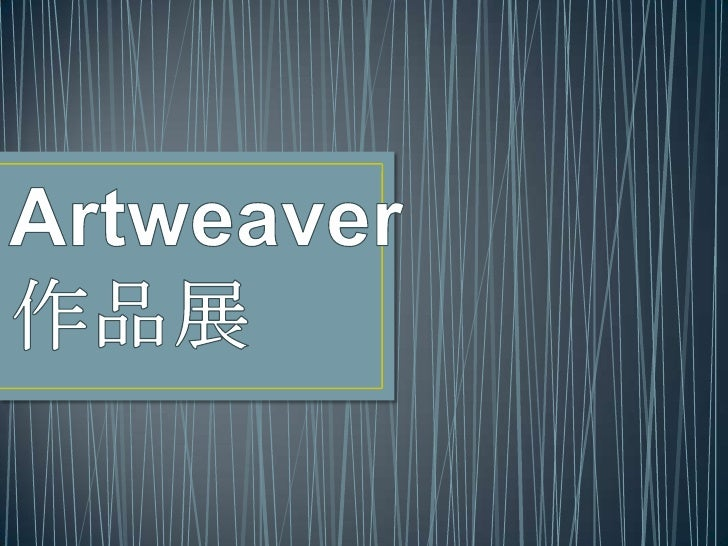 Artweaver作品展<br />