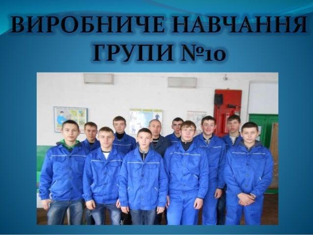 ПРЕЗЕНТАЦІЮ ВИКОНАВ: ХОМЕНКО АРТУР, учень групи №10