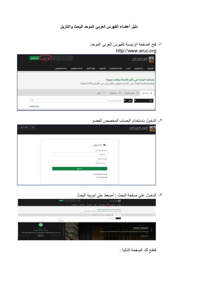 دليلل الموحد العربي الفهرس أعضاءوالتنزيل لبحث 1-فتحالموحد العربي للفهرس الرئيسية الصفحة: http:...