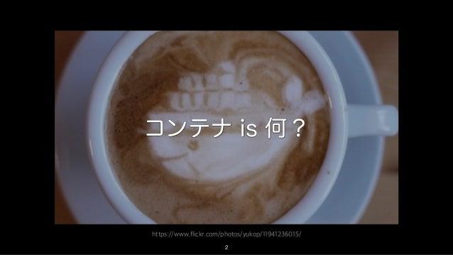https://www.flickr.com/photos/yukop/11941236015/ 2 コンテナ is 何?