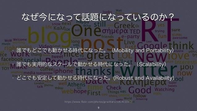 https://www.flickr.com/photos/grwitters/3267433142/ なぜ今になって話題になっているのか? 9 • 誰でもどこでも動かせる時代になった。(Mobility and Portability) • ...