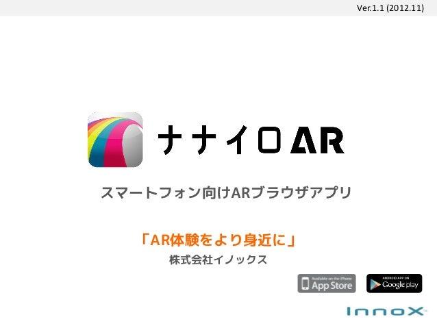 Ver.1.1 (2012.11)スマートフォン向けARブラウザアプリ  「AR体験をより身近に」    株式会社イノックス