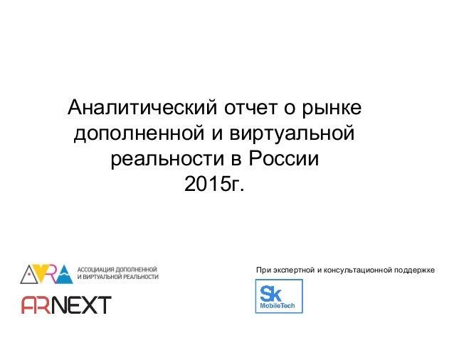 Аналитический отчет о рынке дополненной и виртуальной реальности в России 2015г. При экспертной и консультационной поддерж...