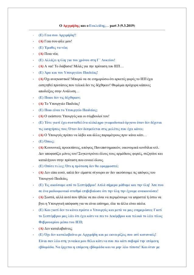 Ο Αρχιμήδης και ο Ευκλείδης… part 3 (9.3.2019) - (Ε) Γεια σου Αρχιμήδη!! - (Α) Γεια σου φίλε μου! - (Ε) Έμαθες τα νέα; - (...