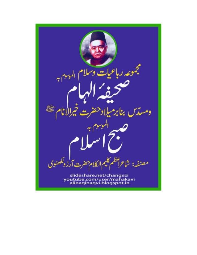 Arzoo Lucknawi-Sahifae Ilham wa Subhe Islam-Naat, Rubaiyat, Salam