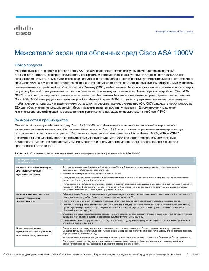 Информационный бюллетень       Межсетевой экран для облачных сред Cisco ASA 1000V       Обзор продукта       Межсетевой эк...