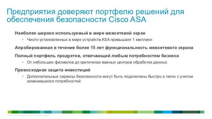 Предприятия доверяют портфелю решений дляобеспечения безопасности Cisco ASA           Наиболее широко используемый в мире ...