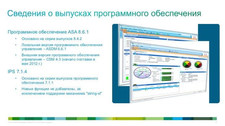 Программное обеспечение ASA 8.6.1          •        Основано на серии выпусков 8.4.2          •        Локальная версия пр...