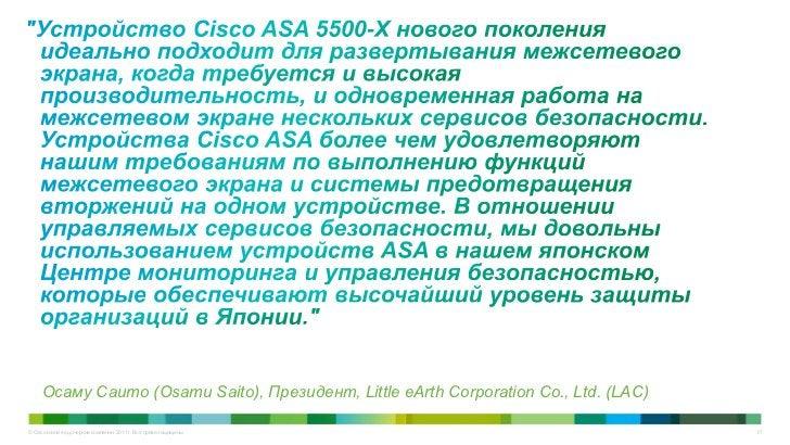 Новое поколение ASA 5500x среднего класса