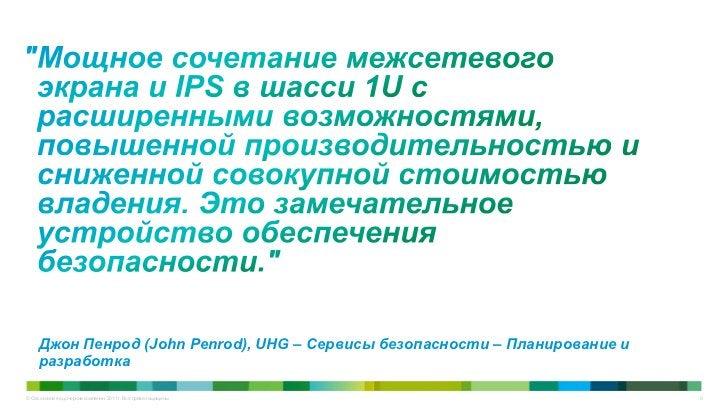 Джон Пенрод (John Penrod), UHG – Сервисы безопасности – Планирование и     разработка© Cisco и/или ее дочерние компании, 2...