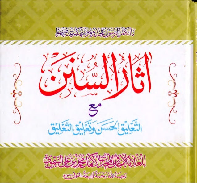 Asaar ul sunan maa taleeq ul hasan by muhammad bin ali  nemavi