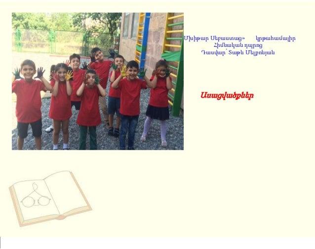 «Մխիթար Սեբաստաց» կրթահամալիր Հիմնական դպրոց Դասվար՝ Տաթև Մելքոնյան Ասացվածքներ